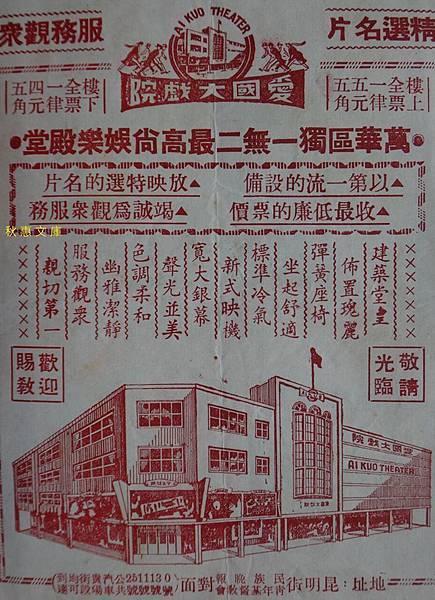 1960年代台北萬華愛國大戲院的票價