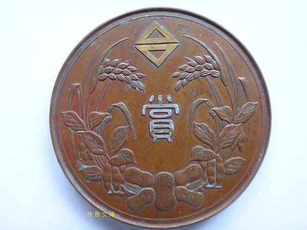 明治41年(1908)台灣總督府第一回聯合農會紀念獎牌