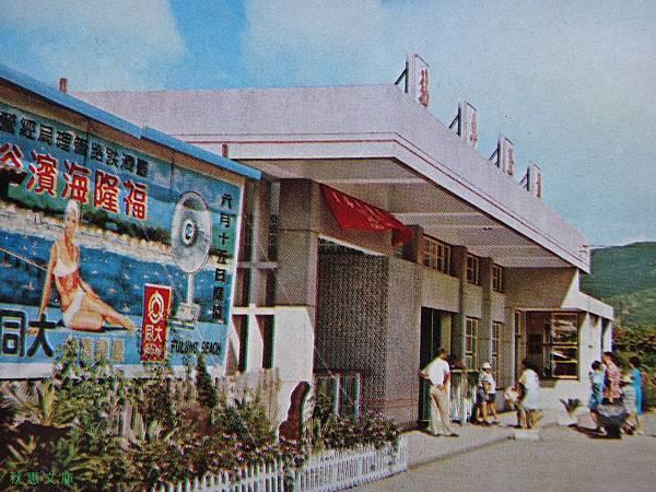 台鐵經營的福隆海水浴場
