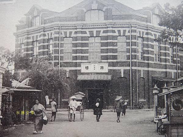 約1920年代台北新起町市場(現西門町紅樓)