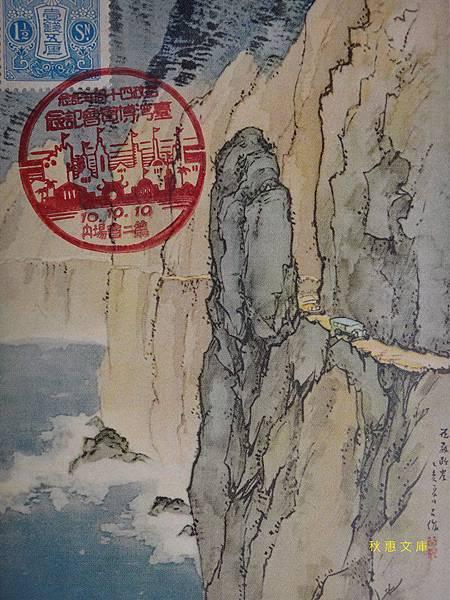 1935年花蘇斷崖風景明信片