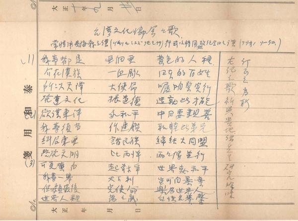 19210921文協會歌.jpg