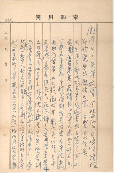 19210921蔣渭水致林獻堂函1.jpg