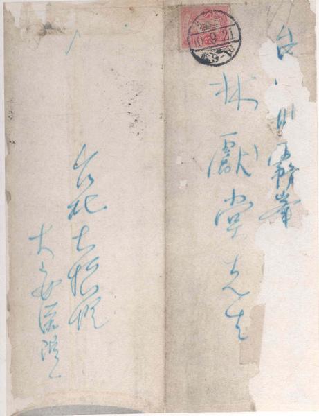 19210921蔣渭水致林獻堂函信封.jpg