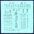 19240703無力者大會2.jpg