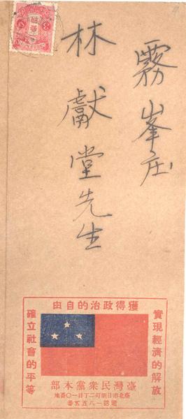 19290102黨旗信封.jpg