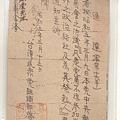 19300315林獻堂不得跨黨3.jpg