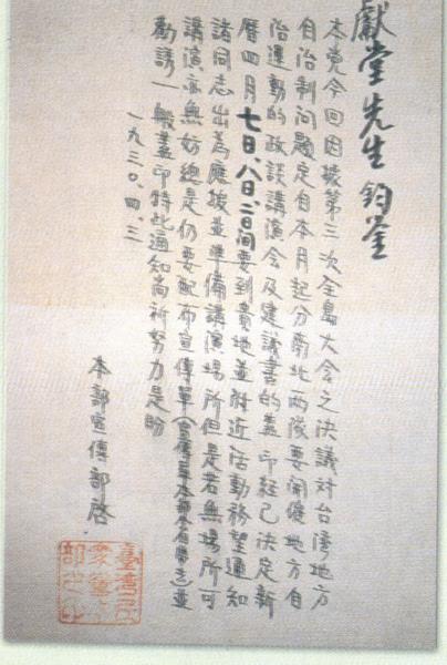 19300403通知林獻堂自治講演.jpg