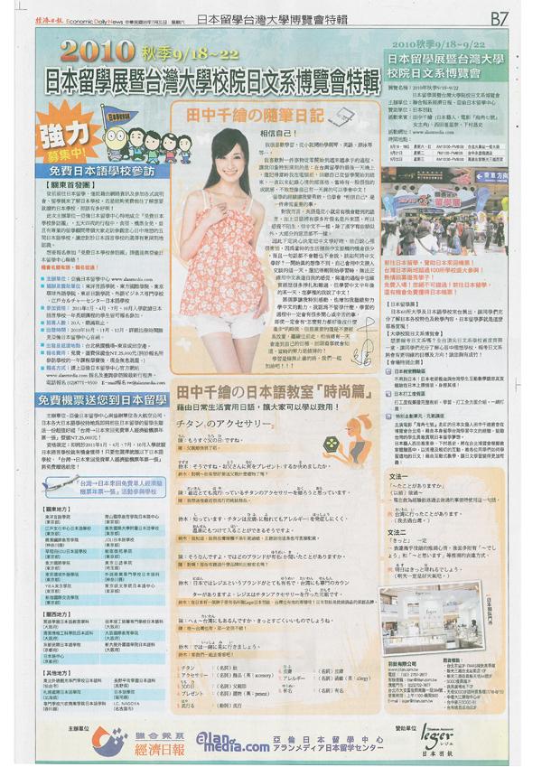 20100731留學博覽會-600
