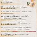 99年日本留學展暨台灣大學校院日文系博覽會特輯-2