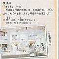 99年日本留學展暨台灣大學校院日文系博覽會特輯-3