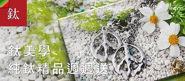鈦鍺精品週週送 07/09-07/15