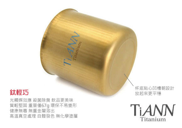 鈦杯TiANN鈦安5.jpg