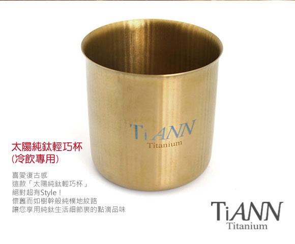 鈦杯TiANN鈦安4.jpg