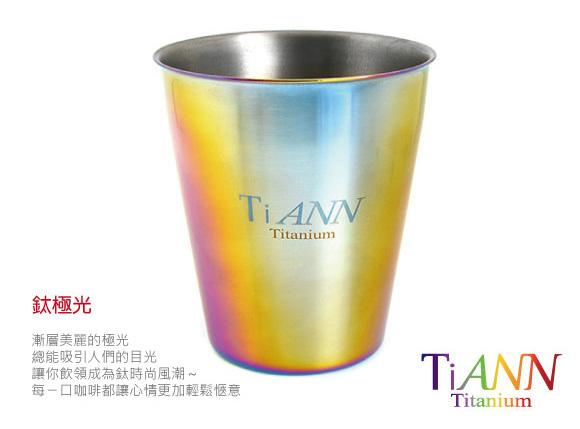 鈦咖啡杯TiANN鈦安4.jpg