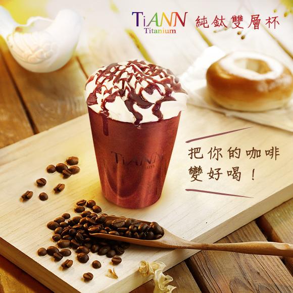 鈦咖啡杯TiANN鈦安10.jpg