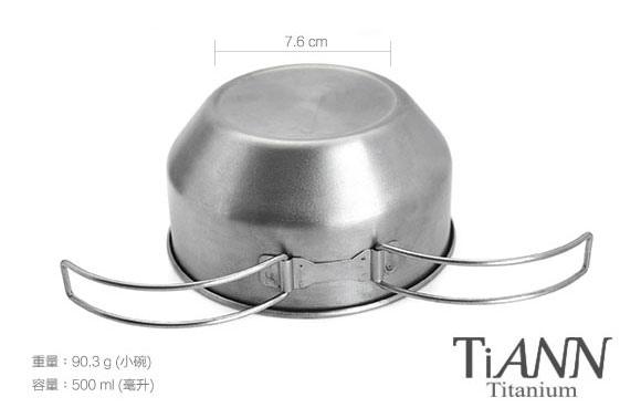 鈦便當(小)TiANN鈦安2.jpg
