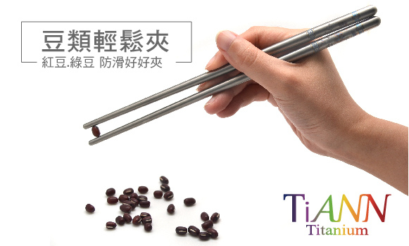 鈦安TiANN純鈦筷子_好夾.jpg