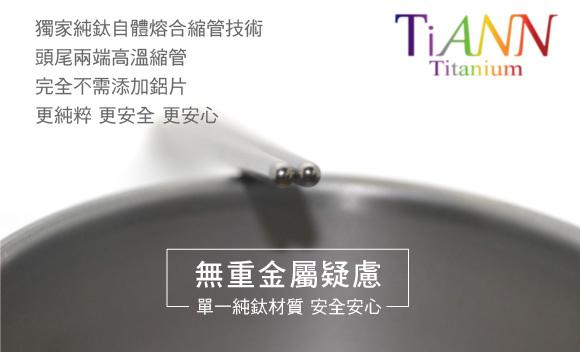 鈦安TiANN純鈦筷子_筷尾_02.jpg