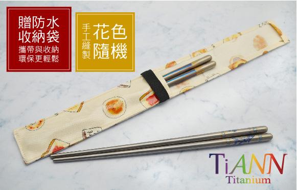 鈦安TiANN純鈦筷子_筷套.jpg