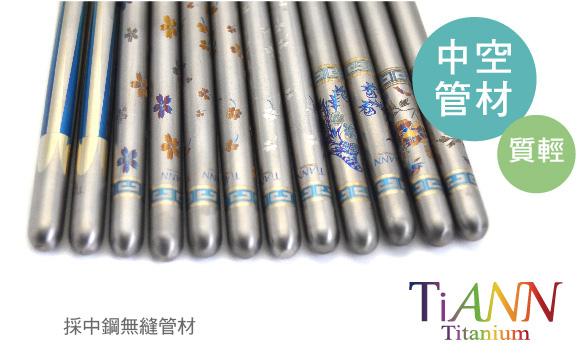 鈦安TiANN純鈦筷子_全款_05.jpg