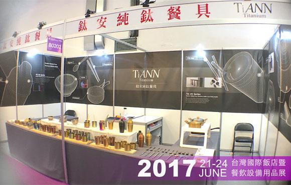 純鈦餐具_鈦安TiANN_世貿展02.jpg