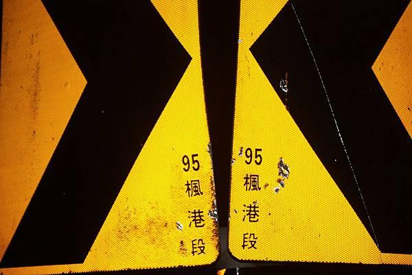 0428第3天南迴公路 (64).JPG