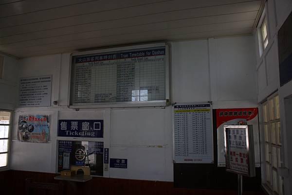 大山車站 (6).JPG