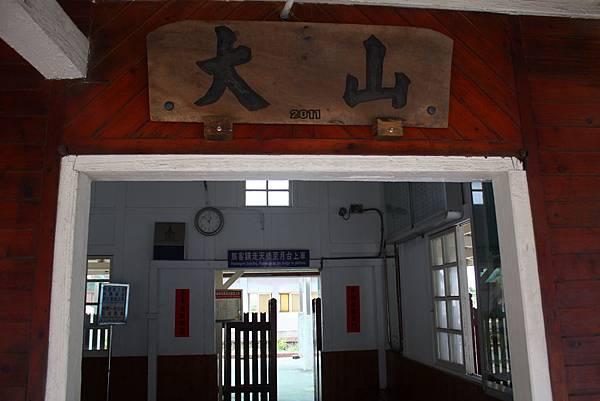 大山車站 (13).JPG