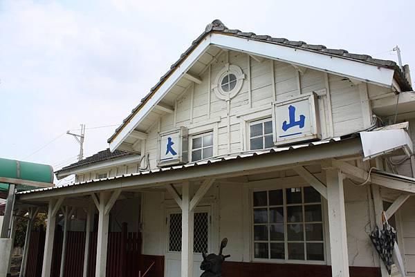 大山車站 (35).JPG