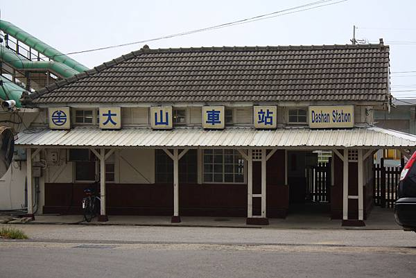 大山車站 (47).JPG
