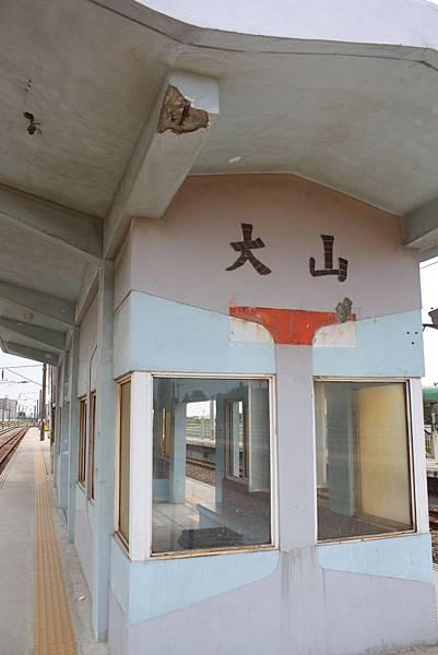 大山車站 (51).JPG