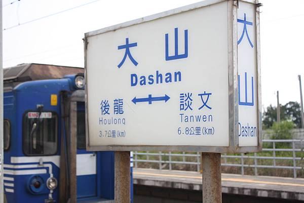 大山車站 (54).JPG