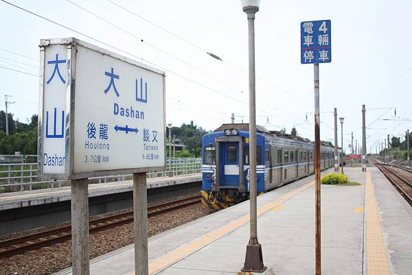 大山車站 (58).JPG