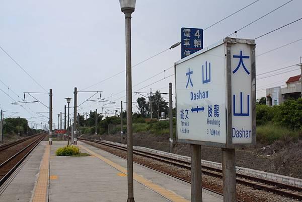 大山車站 (59).JPG
