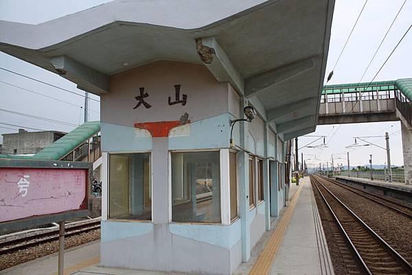 大山車站 (60).JPG