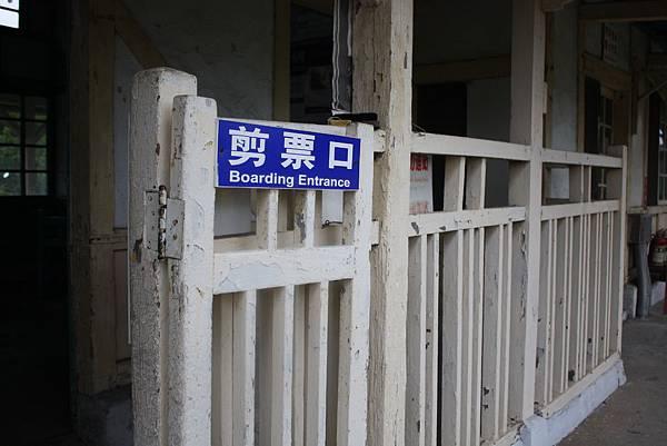 日南車站 (7).JPG
