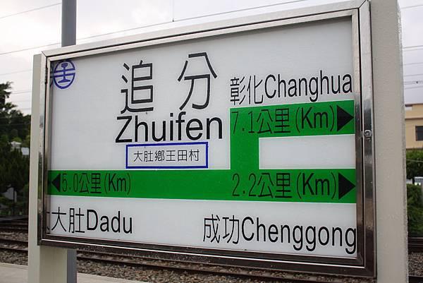 追分車站 (2).JPG