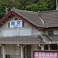 談文車站 (7).JPG