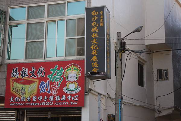 白沙屯媽祖觀光協會 (2).JPG