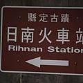 日南車站 (33).JPG