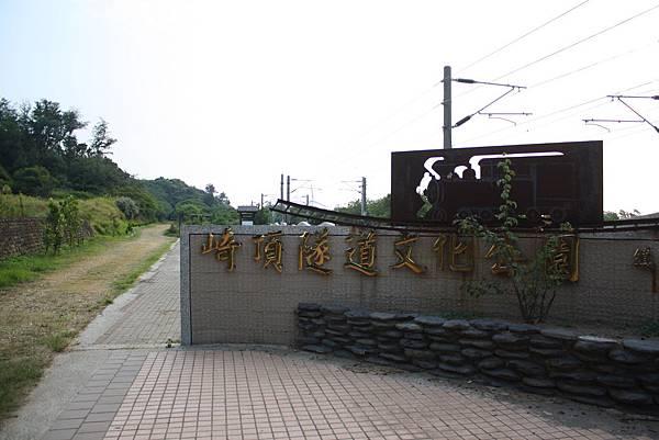 崎頂子母隧道 (1).JPG