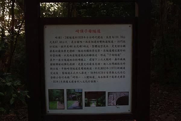 崎頂子母隧道 (10).JPG