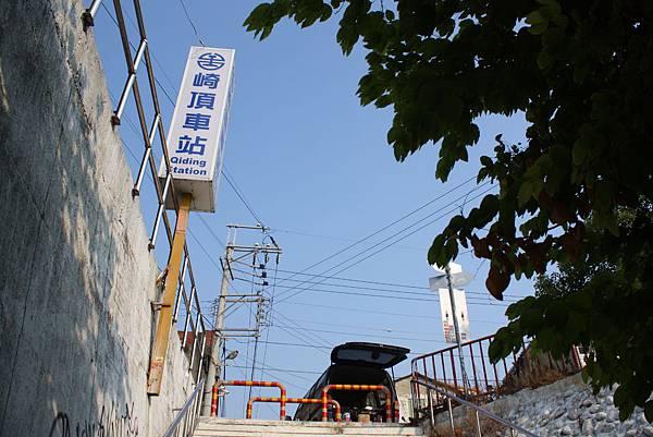 崎頂車站 (6).JPG