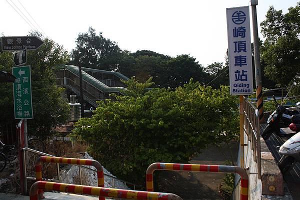 崎頂車站 (7).JPG