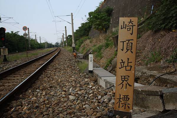 崎頂車站 (9).JPG