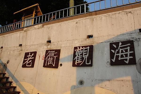 崎頂觀景台 (8).JPG