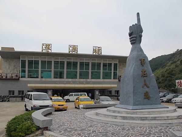 福澳港景色 (11).JPG