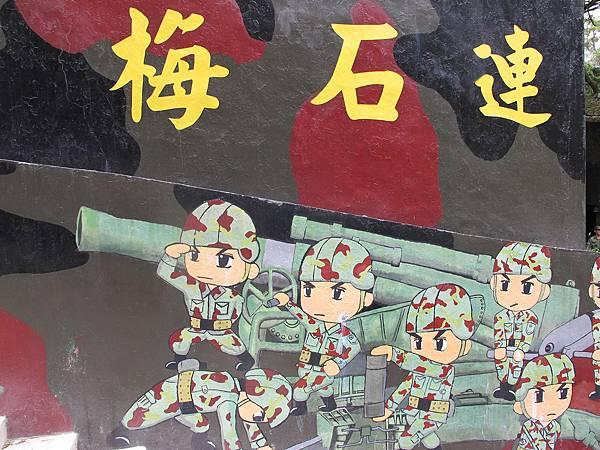 大砲連 (19).JPG