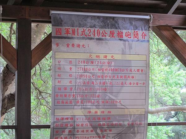 大砲連 (20).JPG